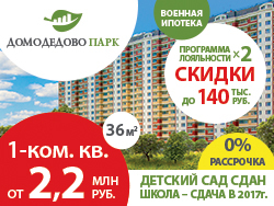 ЖК «Домодедово Парк» 10 мин. от МКАД Идет заселение
